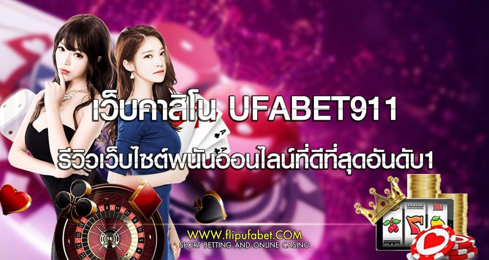 เว็บคาสิโน-UFABET911